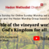 Online Sunday Worship 'Parable of the Vineyard Workers; God's Kingdom for all' – 20th September 2020